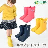 よつば洋品店オリジナル☆キッズレインブーツ