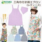 よつば洋品店オリジナル☆三角巾付き総柄エプロン(レディース)