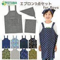 よつば洋品店オリジナル☆キッズエプロン3点セットforBoys