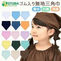 よつば洋品店オリジナル☆ゴム入り無地三角巾(撥水・抗菌・消臭加工)