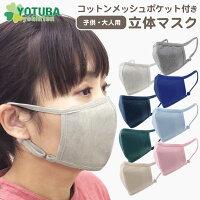 コットンメッシュポケット付立体マスク