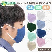 ポケット付き無地立体マスク(撥水・抗菌・消臭加工)