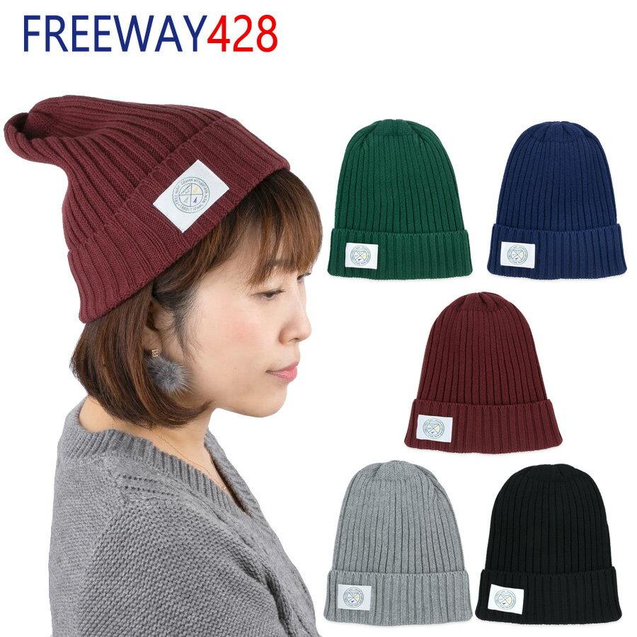 フリーウェイ428 ニットキャップ(レディース/メンズ) サイズ{おとな}【帽子】【大人用】 FREEWAY428