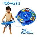 【送料無料】ベビー浮き輪 ブルー【ひも付きボート型浮き輪/男の子足入れ/浮き輪】