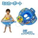 【送料無料】ミニカーボート ブルー【ひも付きボート型浮き輪/男の子足入れ浮き輪/ハンドル付き】