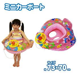 【送料無料】ミニカーボート ピンクひも付きボート型浮き輪/女の子《浮き輪/足入れ》