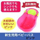 【送料無料】【あす楽】新生児用ベビーバス ピンク《新生児用/沐浴用/赤ちゃん/ベビー用品/ベビーバス/コンパクト》
