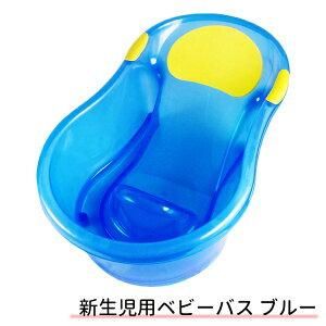 ☆送料無料です☆新生児用ベビーバス(ブルー)《新生児用/沐浴用/赤ちゃん/ベビー用品/ベビーバス》