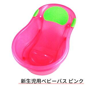 【送料無料】新生児用ベビーバス ピンク《新生児用/沐浴用/赤ちゃん/ベビー用品/ベビーバス/コンパクト》