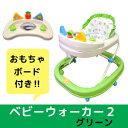 【あす楽】折りたたみ式歩行器ベビーウォーカー2(グリーン) 《ベビーウォーカー/あんよ/ベビー用品/子育て/ギフト/出産祝い/赤ちゃん》