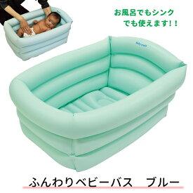 【送料無料】ふんわりベビーバスパステルブルー《新生児用/赤ちゃん/ベビー用品/ベビーバス/ビニール素材/空気式》