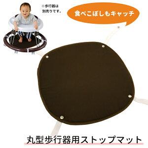 【送料無料】丸型歩行器用 ストップマット 《歩行器用安心マット/ベビー用品/赤ちゃん》
