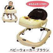 【送料無料】歩行器ベビーウォーカーブラウン折りたたみ式歩行器《ベビーウォーカー/歩行器/ベビー用品/おもちゃボード/テーブルトイ/赤ちゃん》
