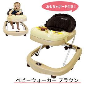 【送料無料】おもちゃボード付き歩行器 ベビーウォーカー ブラウン折りたたみ式歩行器 《ベビーウォーカー/歩行器/ベビー用品/おもちゃボード/テーブルトイ/赤ちゃん》