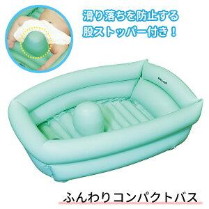 【送料無料】ふんわりコンパクトバスブルー《新生児用/赤ちゃん/ベビー用品/ベビーバス/ビニール素材/空気式》