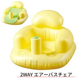 【送料無料】2WAYエアーバスチェア イエロー《赤ちゃん/ベビー用品/バスチェア/お座りビニール素材/空気式》