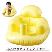 【あす楽】【送料無料】ふんわりバスチェアイエロー《赤ちゃん/ベビー用品/バスチェア/お座りビニール素材/空気式》