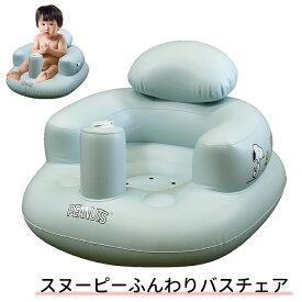 【送料無料】【送料無料】スヌーピーふんわりバスチェア《赤ちゃん/ベビー用品/バスチェア/お座りビニール素材/空気式》