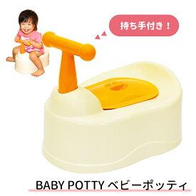 【あす楽】【送料無料です!!】シンプルおまる ベビーポッティBABY POTTY(オレンジ) 《シンプルおまる/赤ちゃん/ベビー用品/練習トイレトレーニング》