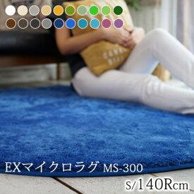 【ラグ】日本製P7倍 EXマイクロラグ マイクロファイバーラグ とろける柔らかさ 140Rcm 円形 洗える 床暖・ホットカーペット対応 滑りにくい ウォッシャブル カーペット マット 北欧 【MS300】