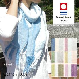 「ラインカラー」 日本製 今治 タオル マフラー ガーゼ コットン ストール 綿100% コットン100% 洗濯可 プチギフト 母の日 日焼け対策 おしゃれ 大人女子 オリム ORIM