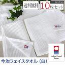 フェイスタオル 今治タオル 10枚セット まとめ買い かわいい おしゃれ ブランド 綿100% 日本製 安心 ギフト 出産祝い …