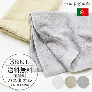 バスタオル おしゃれ ラサカラー60×120cm 細番手糸 ロングパイル ポルトガル製 綿100% 吸水 速乾 軽量 柔らかい まとめ買い ギフト プレゼント(コンビニ受取対応)