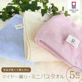 ミニバスタオル 5枚セット【バスタオル】【今治・マイヤー織り】バスタオル5枚 バスタオル 小さめ 綿100%【日本製タオル】 towel