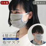 抗ウイルス4層ガーゼマスク2枚セットマスク日本製洗える抗菌ガーゼマスク大人おしゃれ子供4重ガーゼマスク綿10017×11洗濯可縮みにくい防臭花粉症対策布マスク