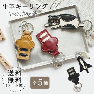 キーリング モーリー 牛革 猫 キーホルダー マグネット かわいい 猫の手 鍵 刺繍 ねこ グッズ 便利 ノアファミリー ギフト プレゼント