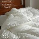 掛け布団 シングル 冬 洗える 暖かい あったか 日本製 掛布団 抗菌 防臭 軽い掛け布団 洗濯可 軽量 ふとん 極細繊維わ…