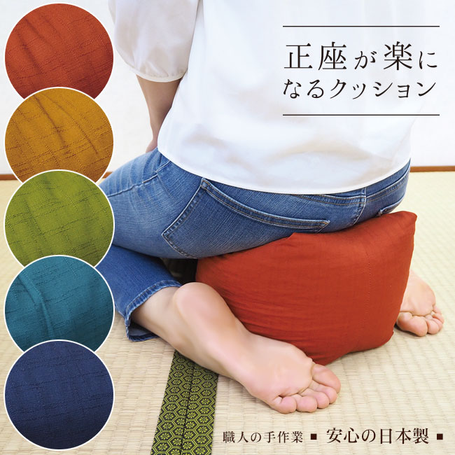 正座 クッション 5色展開 日本製 側地 綿100% 姿勢が良くなる ごろ寝 枕 SAIKORO 彩転 サイコロ 和まくら