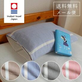 枕カバー 43×63cm タオル地 おしゃれ 綿100% 日本製 今治タオル ガーゼケット ベビーケット おくるみ まくらマキコ