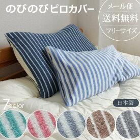 のびのび枕カバー ストライプ フリーサイズ 筒状に編み上げられたやわらかパイルのピロカバー