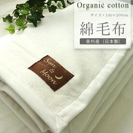 毛布 綿毛布 シングル 肌触りの良い毛布 洗える オーガニックコットン 寝具 ブランケット 大きい 大判 おしゃれ ふわふわ 綿100% 日本製 140×200 シングル毛布 【送料無料】