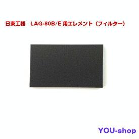 【4枚まではメール便送料無料】日東工器 LAG-80B/E用エレメント(フィルター)