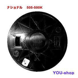 ナショナル 浄化槽用マンホール蓋(実寸)505 プラスチック ロック付 黒 500k
