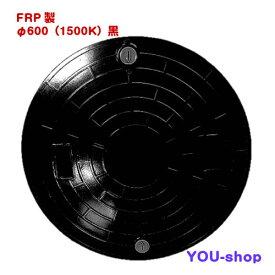 マンホール蓋 φ600-1500k FRP製 浄化槽用 ロック付 黒 耐荷重 6t 実寸650(±1.5)mm
