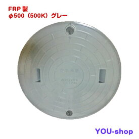マンホール蓋 φ500-500k FRP製 浄化槽用 ロック付 グレー 耐荷重 2t 実寸555(±1.5)mm