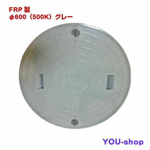 マンホール蓋 φ600-500k FRP製 浄化槽用 ロック付 グレー 耐荷重 2t 実寸650(±1.5)mm