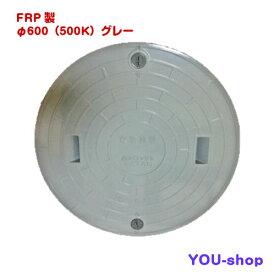 マンホール蓋 φ600-500k FRP製 浄化槽用 ロック付 グレー 耐荷重 2t ふた直径:650mm(±1.5mm)