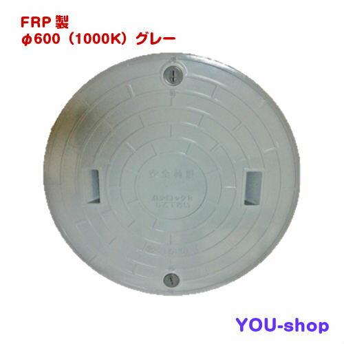 マンホール蓋 φ600-1000k FRP製 浄化槽用 ロック付 グレー 耐荷重 4t 実寸650(±1.5)mm