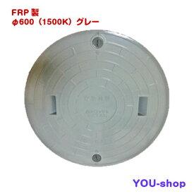 マンホール蓋 φ600-1500k FRP製 浄化槽用 ロック付 グレー 耐荷重 6t 実寸650(±1.5)mm