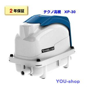 【2年保証】テクノ高槻 XP-30 浄化槽ブロワー エアーポンプ 30L