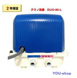 【2年保証】テクノ高槻 DUO-80-L 左散気 浄化槽ブロワー 逆洗タイマー付(CP-80W/MB-80WTE後継機種)80L タイマー付