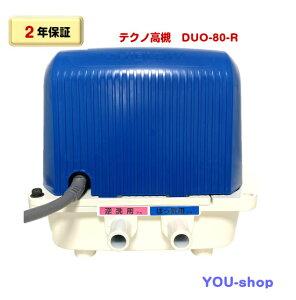【2年保証】テクノ高槻 DUO-80-R 右散気 浄化槽ブロワー 逆洗タイマー付(CP-80W/MB-80WTE後継機種)80L タイマー付 フィルター1枚付き