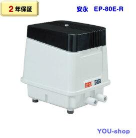 【2年保証】安永 EP-80E-R 右散気 浄化槽ブロワー エアーポンプ 80L タイマー付