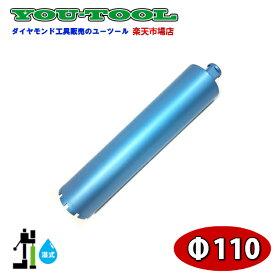 φ110 薄刃一体型 Blue edge