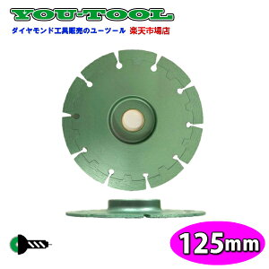 オフセットカッター 125mm(5インチ) コンクリート用 乾式 YOUブレード