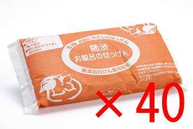 【お取り寄せ商品】【送料無料】まるは油脂化学七色石けん・柿渋お風呂の石けん3P100g×3個パック×40